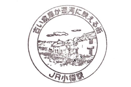 函館本線・小樽駅.jpg