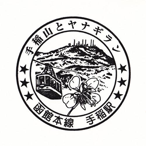 函館本線・手稲駅・新.jpg