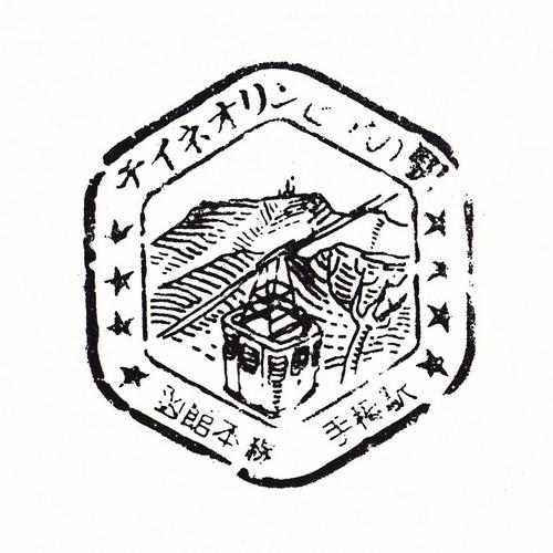 函館本線・手稲駅・旧.jpg
