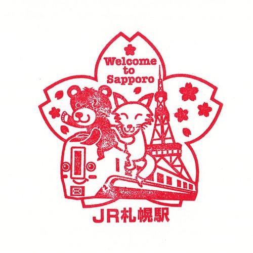 函館本線・札幌駅・新・春.jpg