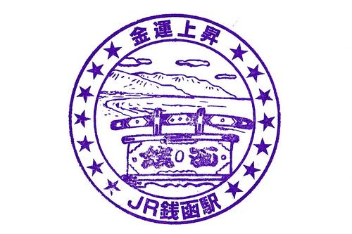 函館本線・銭函駅.jpg