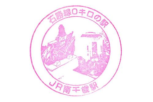 南千歳駅.jpg