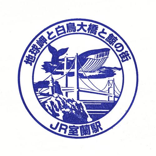 室蘭本線・室蘭駅.jpg