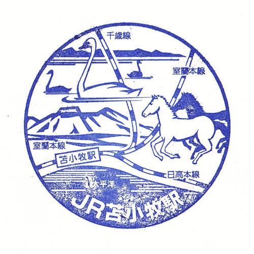 室蘭本線・苫小牧駅・新2013.jpg