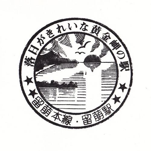 留萌本線・留萌駅.jpg